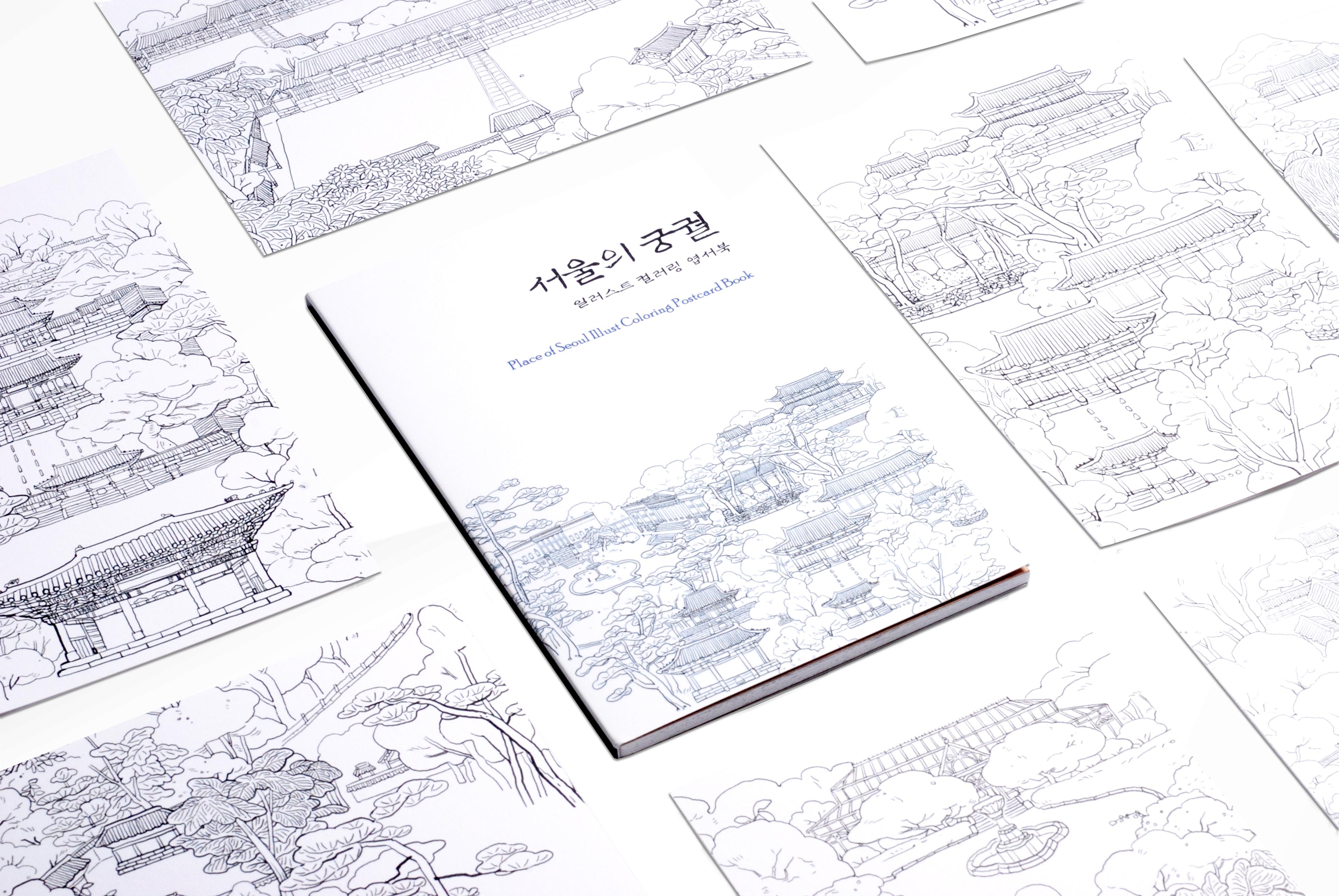 컬러링 일러스트 엽서북과 마스킹테이프 <서울의 궁궐>