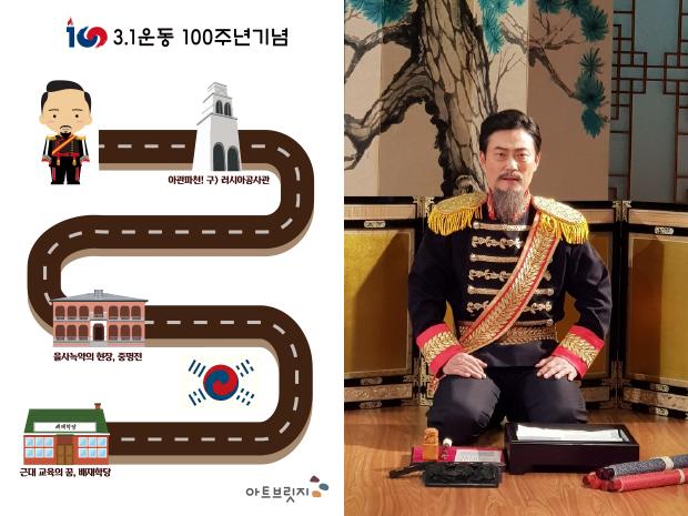 3.1운동 100주년기념 역사인물연극 '고종의 꿈'