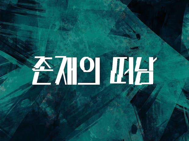 서울예술대학교 창작 무용 공연 <존재의 떠남> 이미지