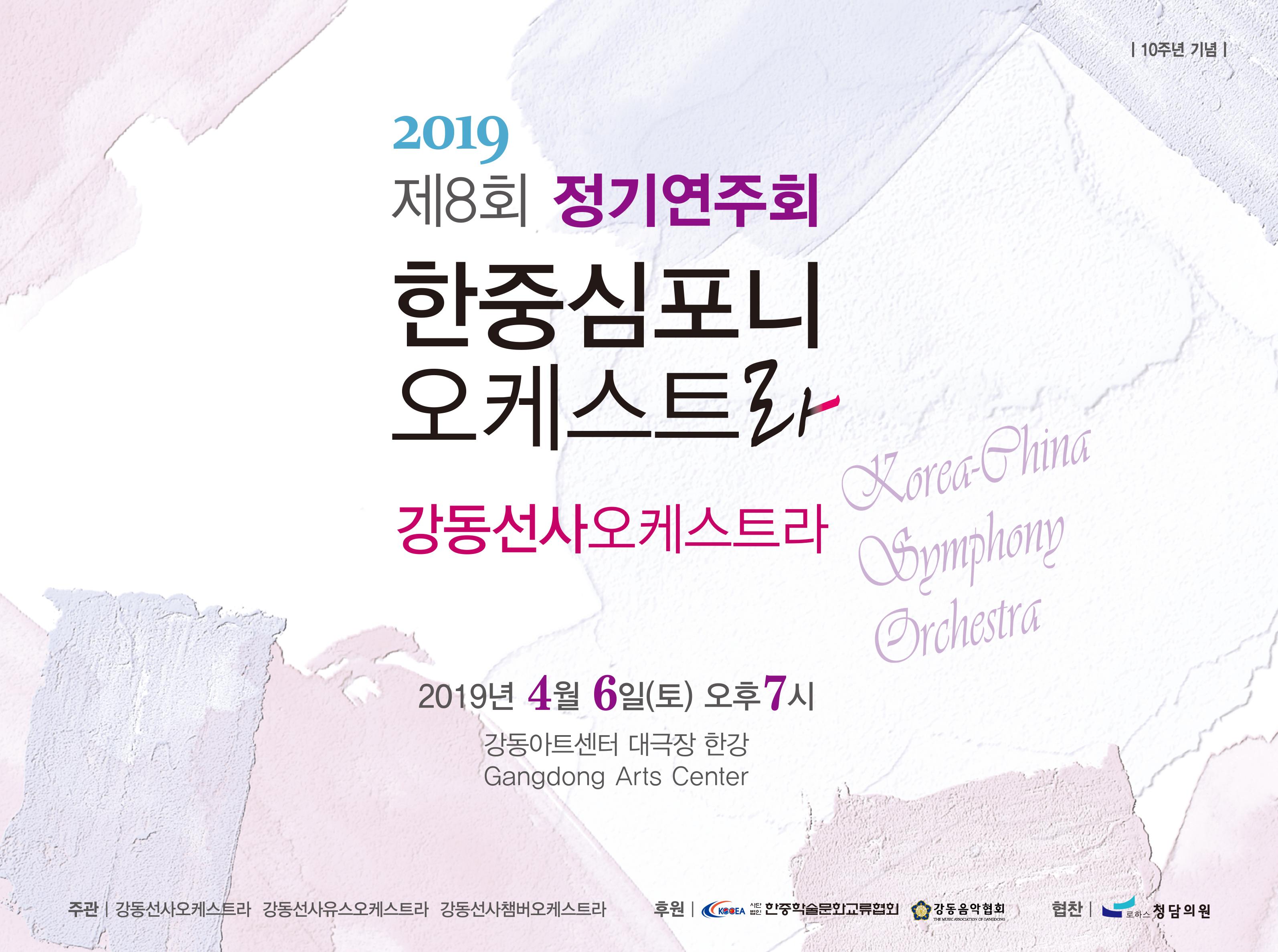 강동선사오케스트라 제8회 정기연주회