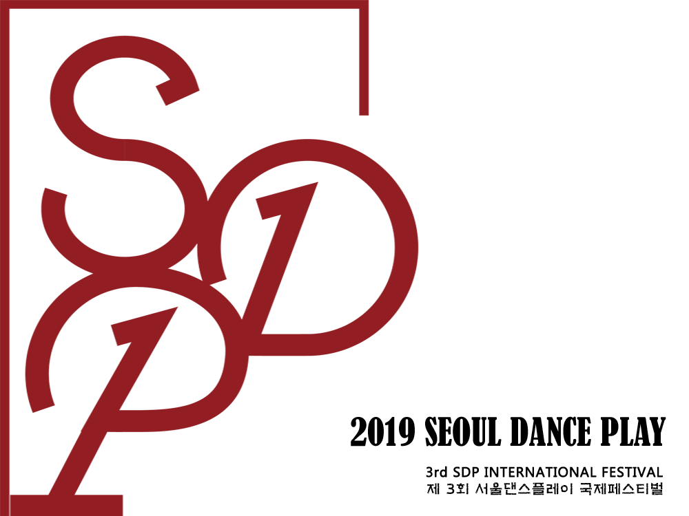 제3회 SDP 국제페스티벌 (서울댄스플레이)