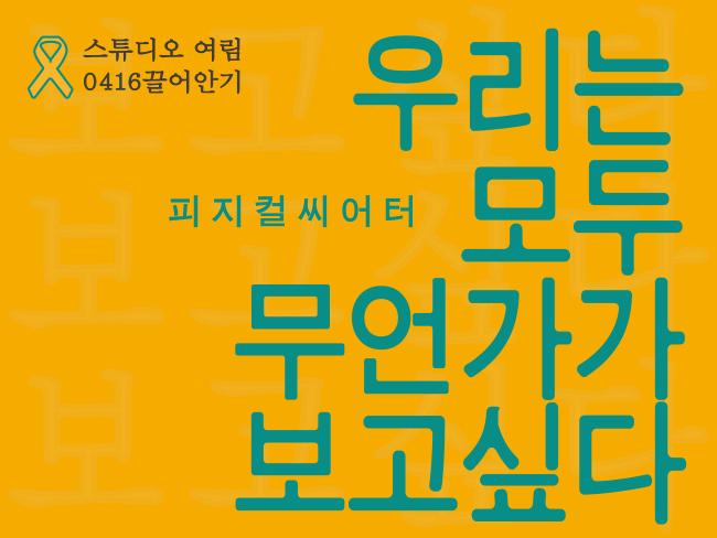 0416끌어안기 <우리는모두무언가가보고싶다>