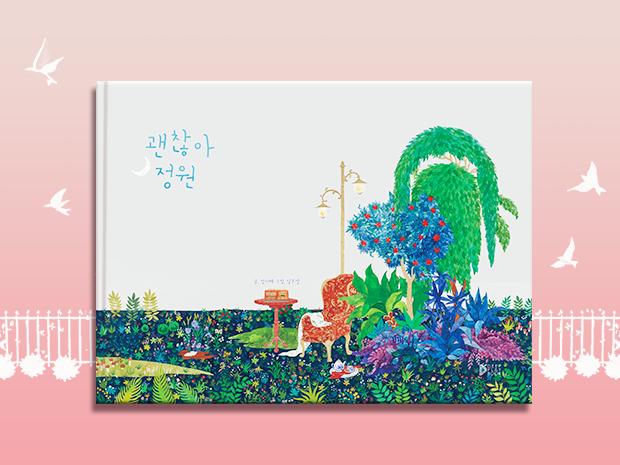현대미술을 가지고 노는 그림책 <괜찮아 정원>