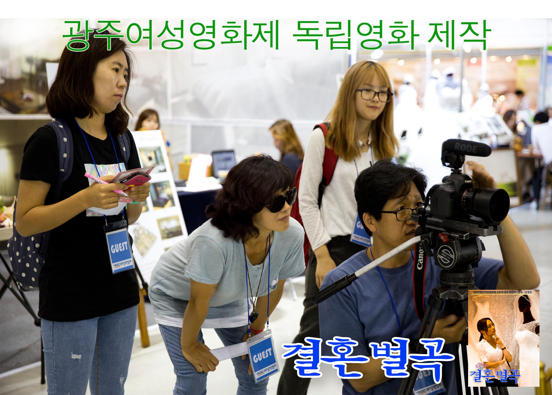 광주여성영화제 관객이야기공모작 <결혼별곡> 제작