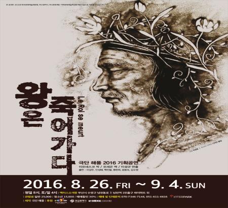 극단 해풍 2016년 기획공연