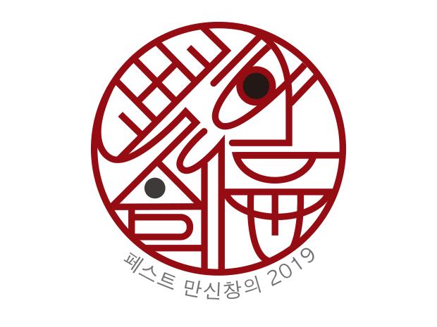 페스트 만신창의 2019