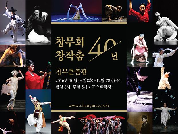 창무회 40년, 창작춤 40년 <창무큰춤판>