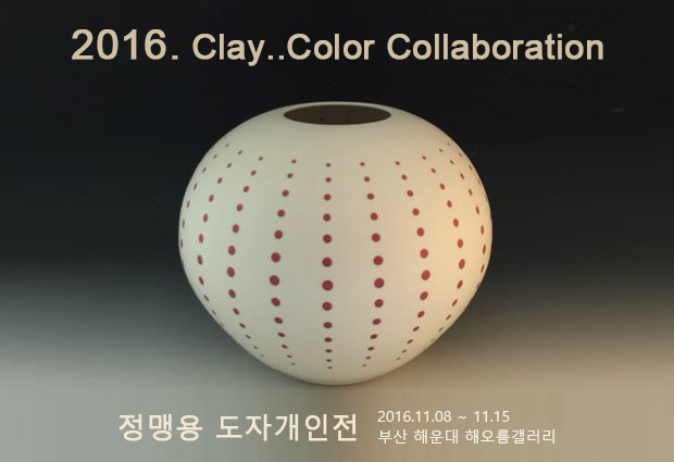 2016.Clay..Color Collaboration