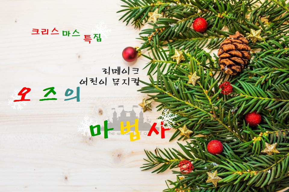 [재능발산 무료공연] 리메이크 어린이뮤지컬'오즈의 마법사'