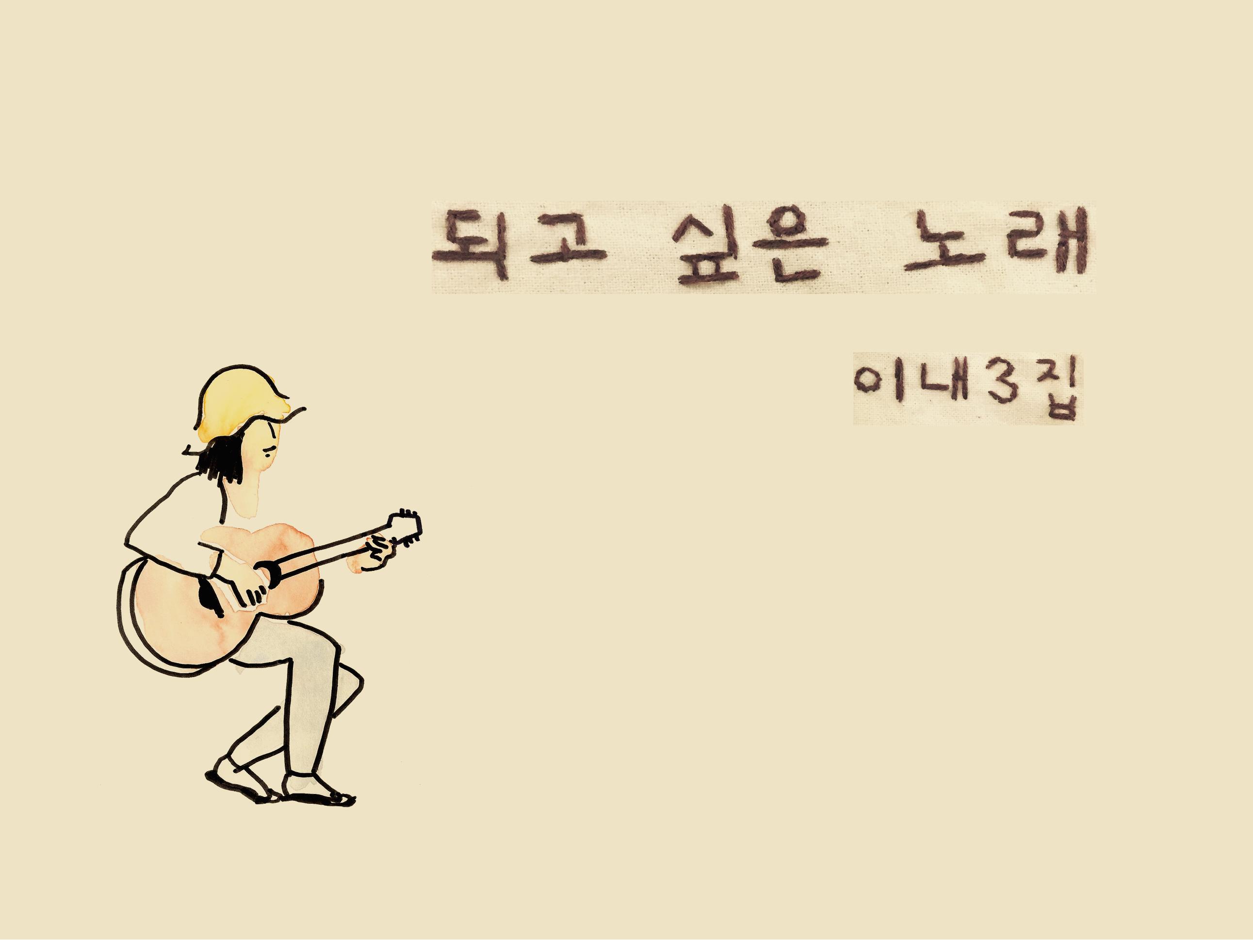 길 위의 음악가, '이내'의 3집 앨범 <되고 싶은 노래>