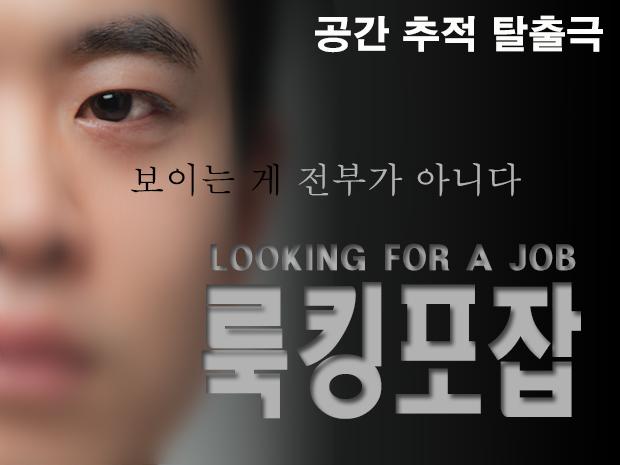 청년실업자 병구의 '시럽' 탈출극 <룩킹포잡>