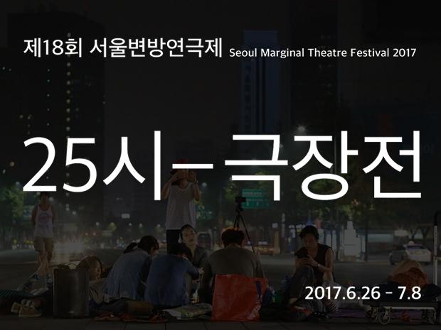 제18회 서울변방연극제의 개·폐막식을 응원해주세요