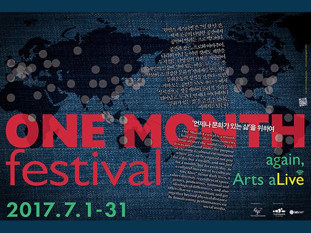 '2017 원먼스 페스티벌' - 모두가 함께 만드는 축제
