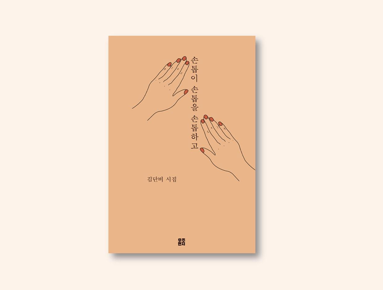 김단비 시집 ,<손톱이 손톱을 손톱하고>