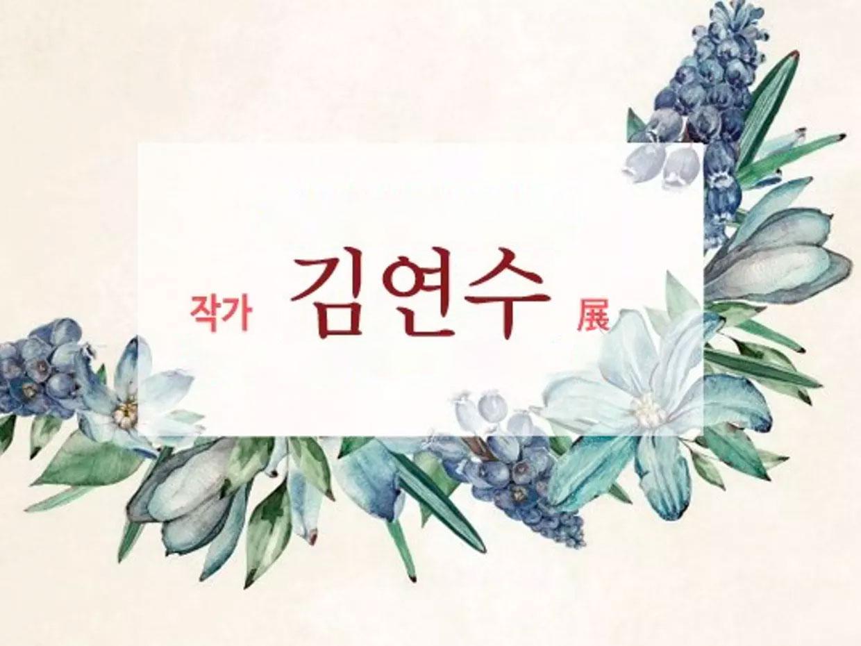 입체낭독극 <김연수 작가전>