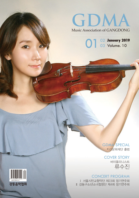 음악계간지 GDMA 발간사업 시즌4