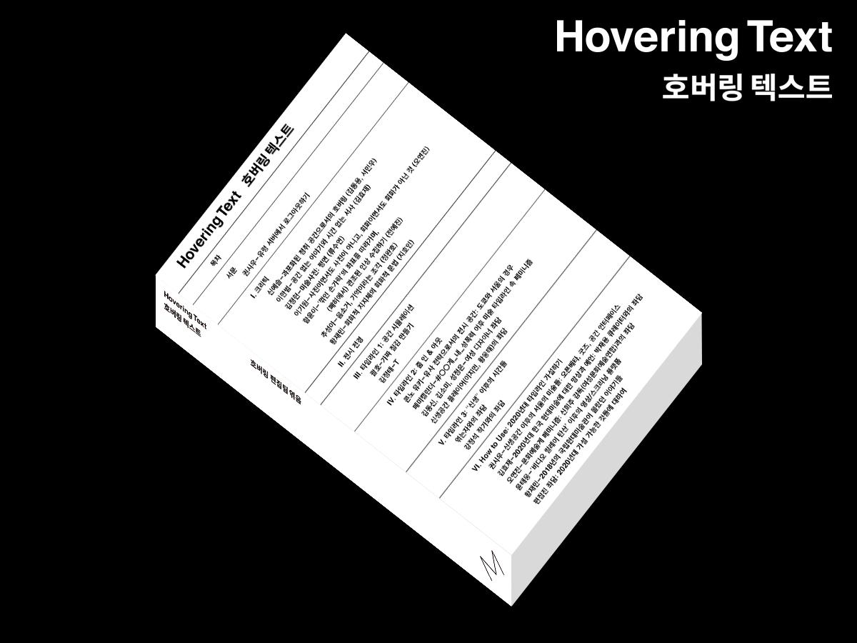 전시 ‹Hovering›의 도록 Hovering-Text