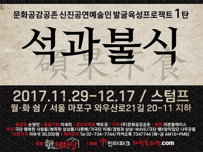 석과불식 (문화공감공존 신진공연예술인 발굴육성프로젝트1탄)