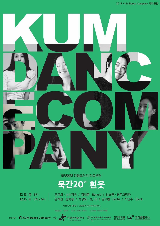 2018 KUM Dance Company 기획공연 흰옷