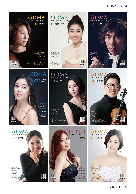 음악계간지 GDMA 발간사업 시즌3