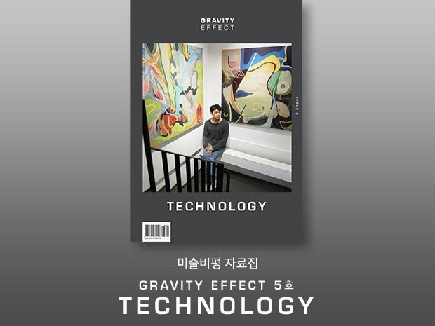 GRAVITY EFFECT 5호 Technology