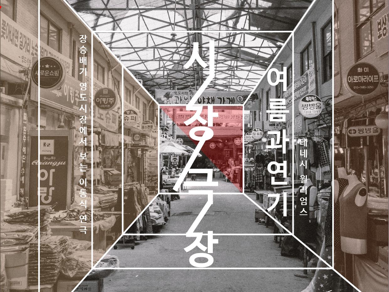 서울청년예술단 x 동작구 <시장극장>
