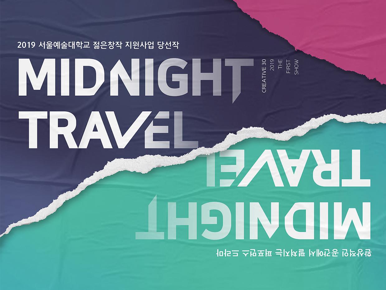퍼포먼스 드라마 <Midnight Travel>