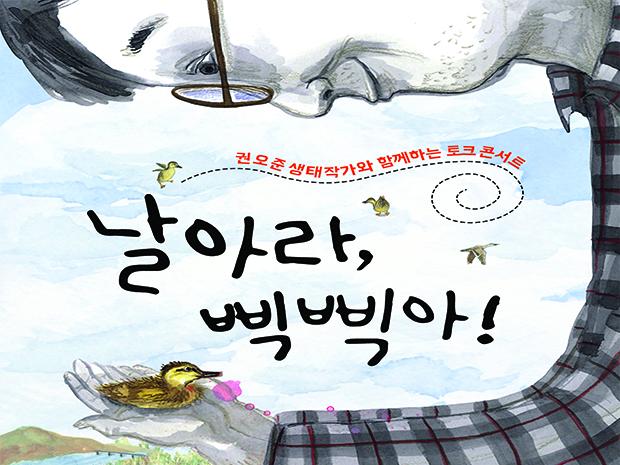 권오준 생태작가와 함께하는 토크콘서트 <날아라, 삑삑아!>