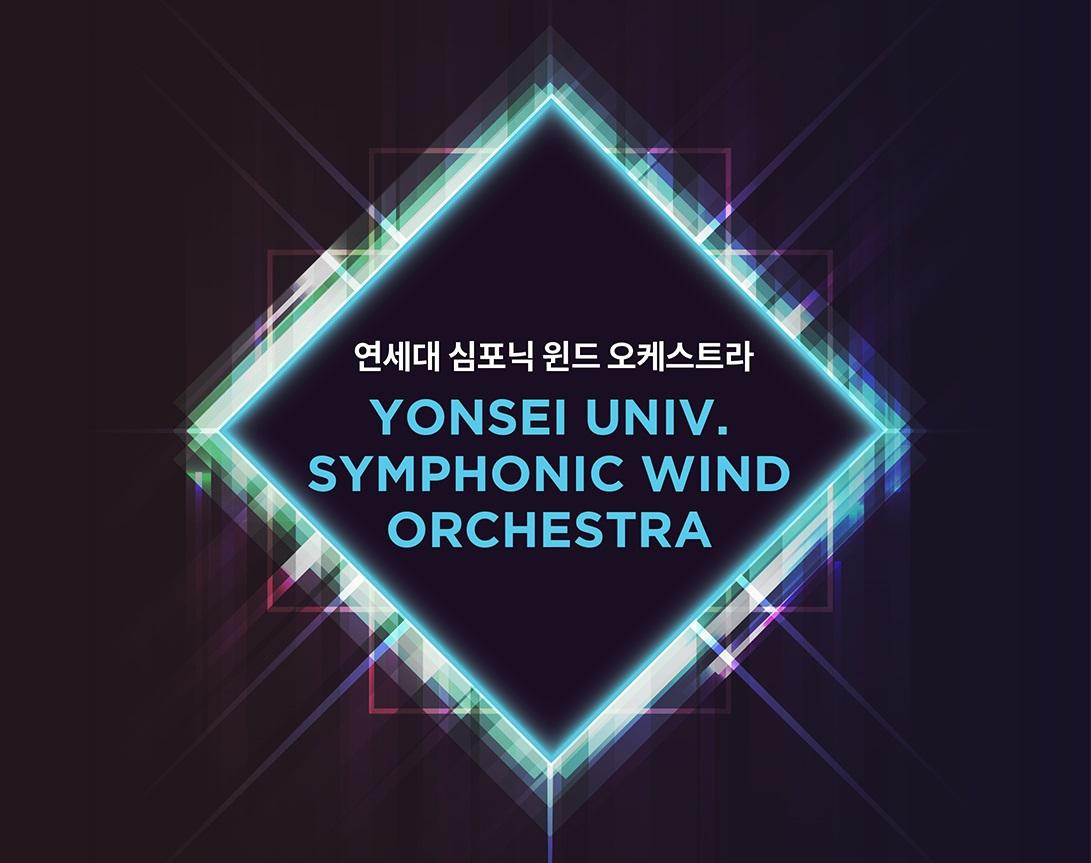 연세대학교 심포닉 윈드 오케스트라 부산 초청공연