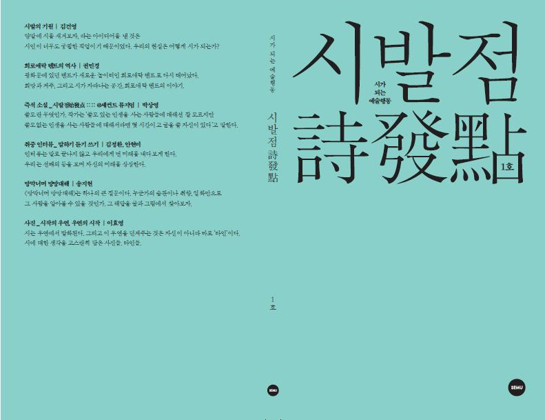 문학이 되는 예술행동 시발점(詩發點)첫 책과 점자 낭독집