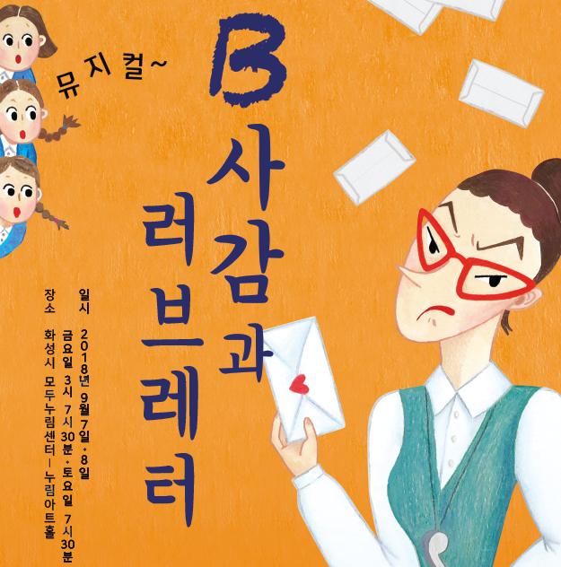 뮤지컬 <B사감과 러브레터>
