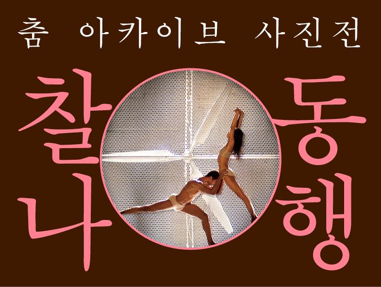 <찰나·동행> 춤 아카이브 사진전