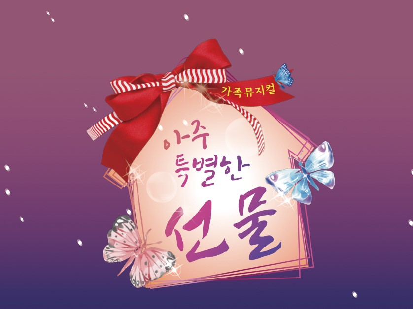 1형당뇨가족의 사랑을 담은 이야기,뮤지컬 '아주특별한선물'