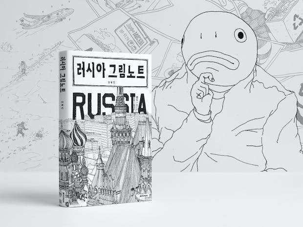 펜화로 그린 러시아 여행기 <러시아 그림 노트> 이미지
