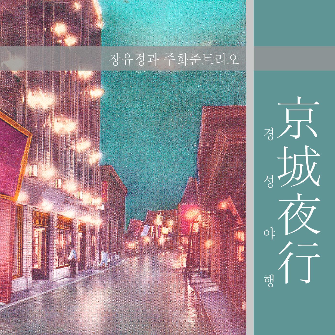 '장유정과 주화준트리오의 경성야행' 음반과 렉처콘서트