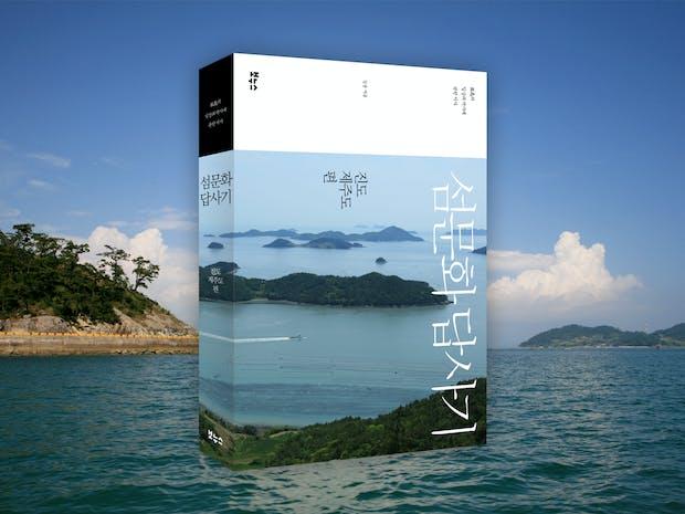 섬문화 답사기: 치열한 생존과 일상을 기록한 섬들의 연대기 이미지