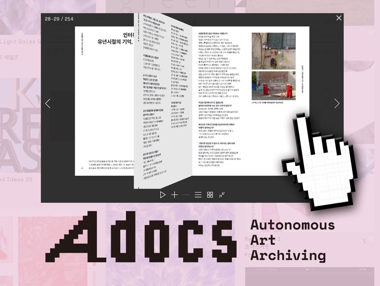E-book으로 만나는 예술, Adocs