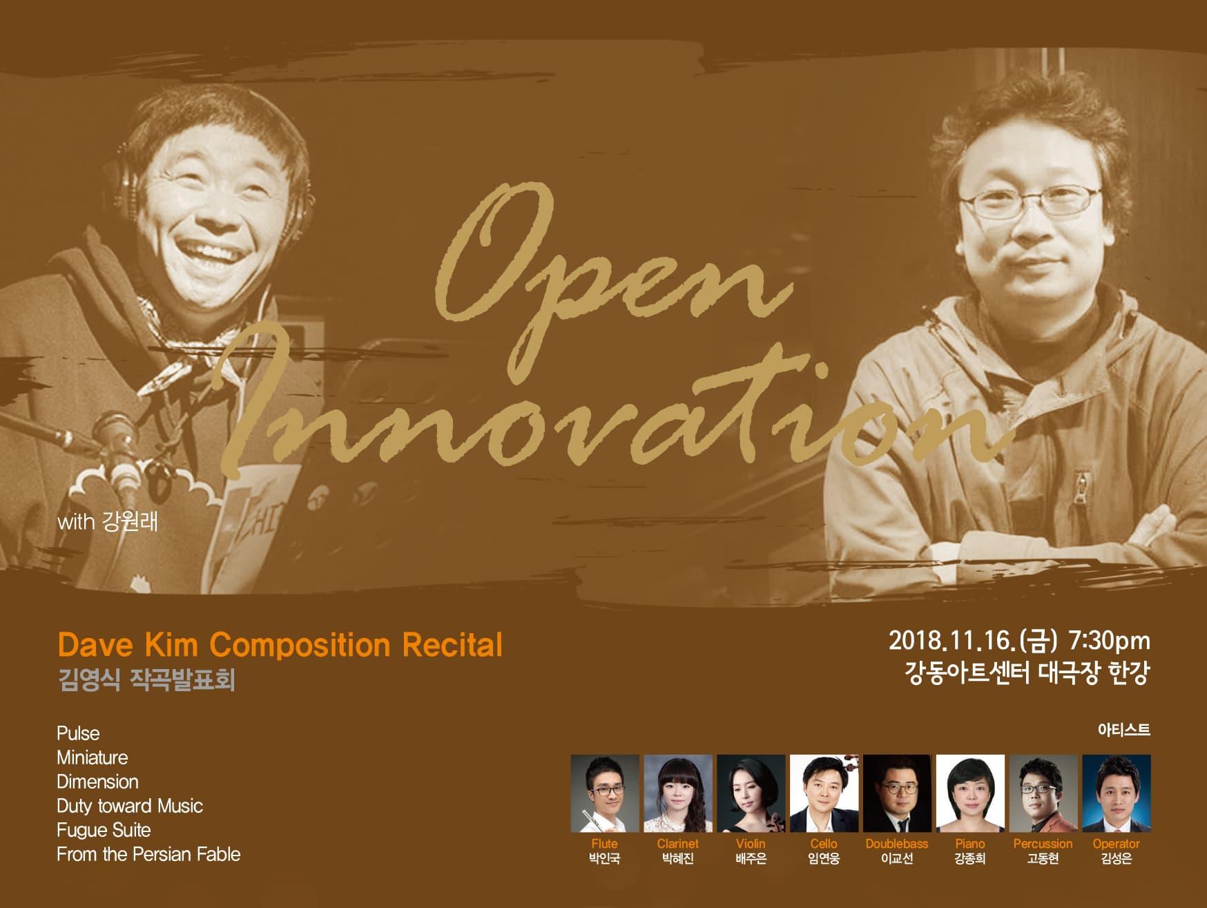 Open Innovation 김영식 작곡발표회