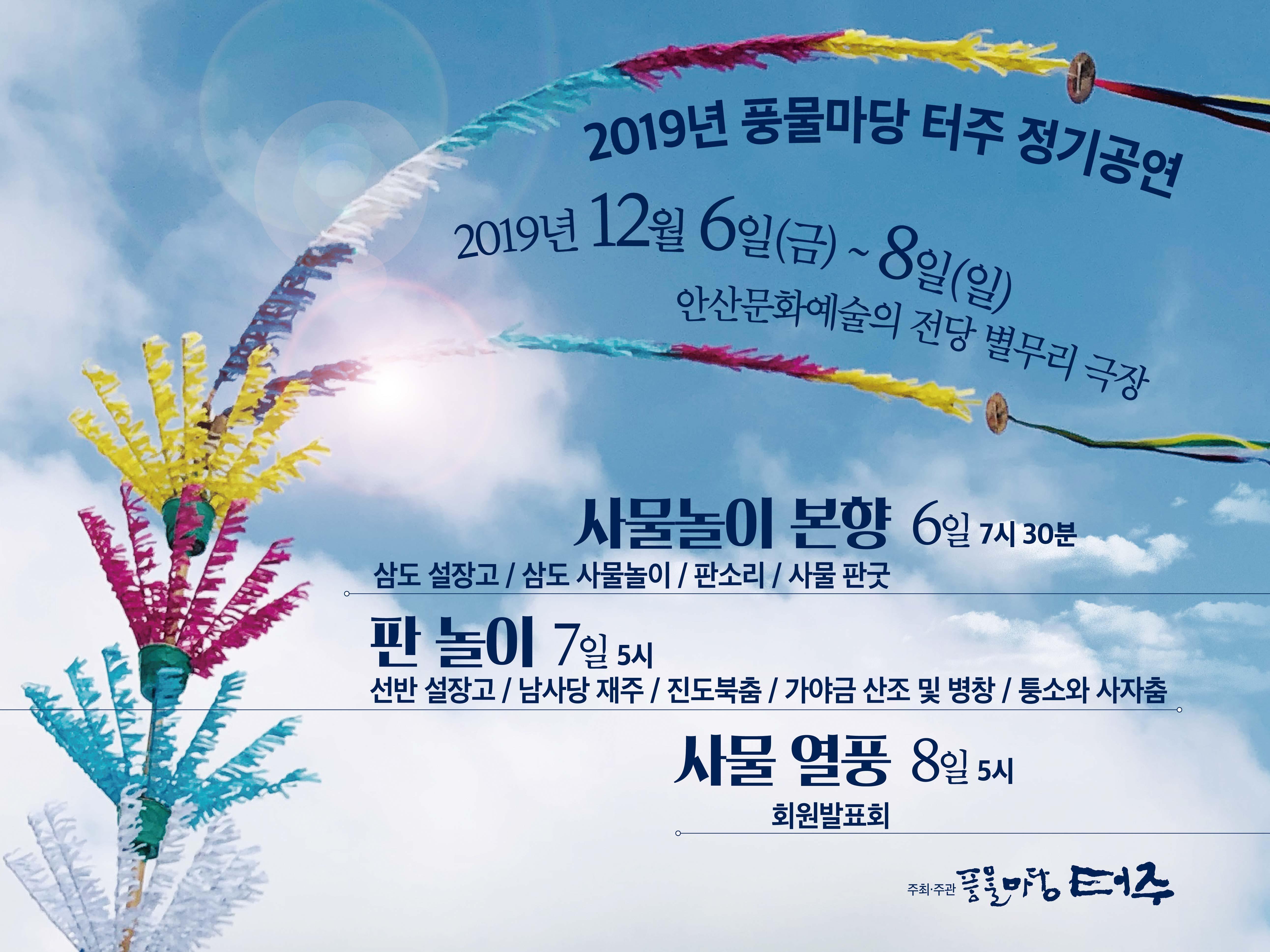 2019년 풍물마당 터주 정기공연