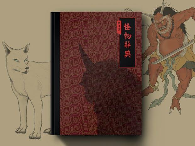 신비로운 요괴와 괴물의 이야기 < 괴물사전 > - 동양편 이미지