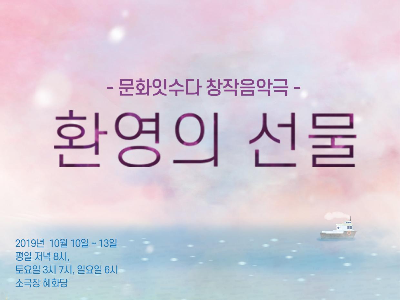예술집단 문화잇수다 창작음악극, <환영의 선물>