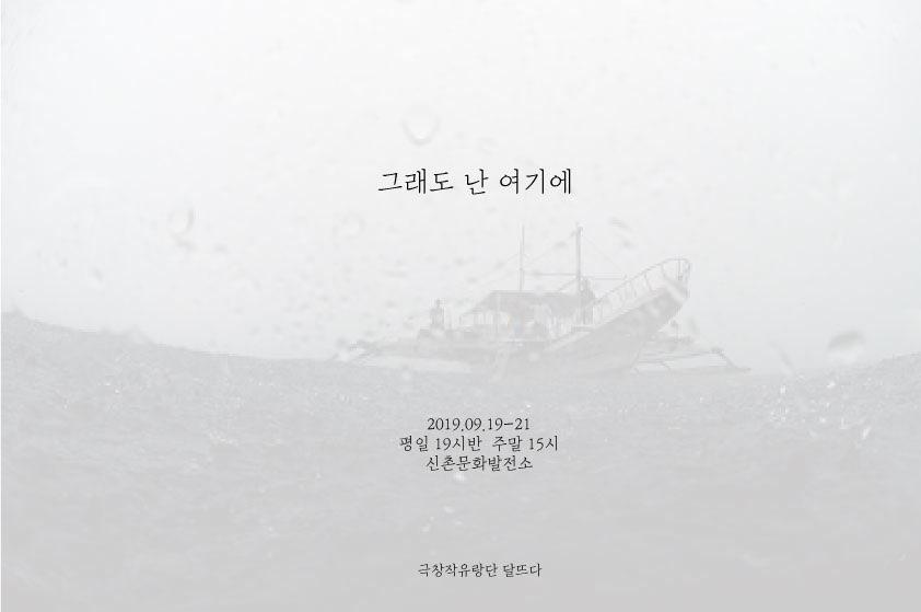 극창작유랑단 달뜨다 2019년 신작 <그래도 난 여기에>