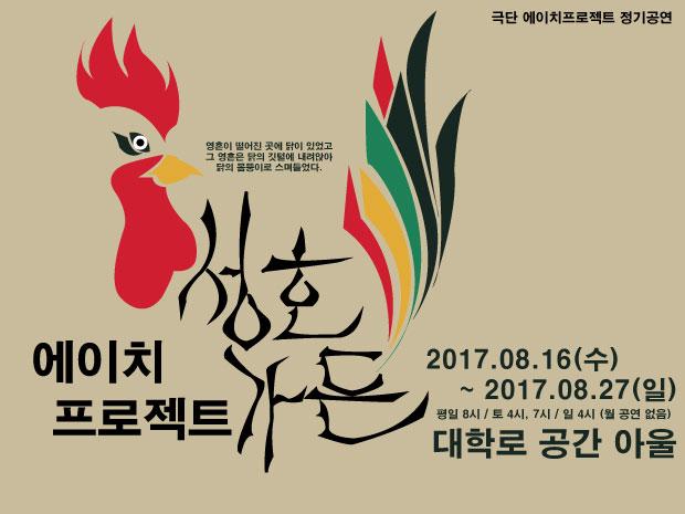 에이치프로젝트 정기공연 연극 '성호가든'