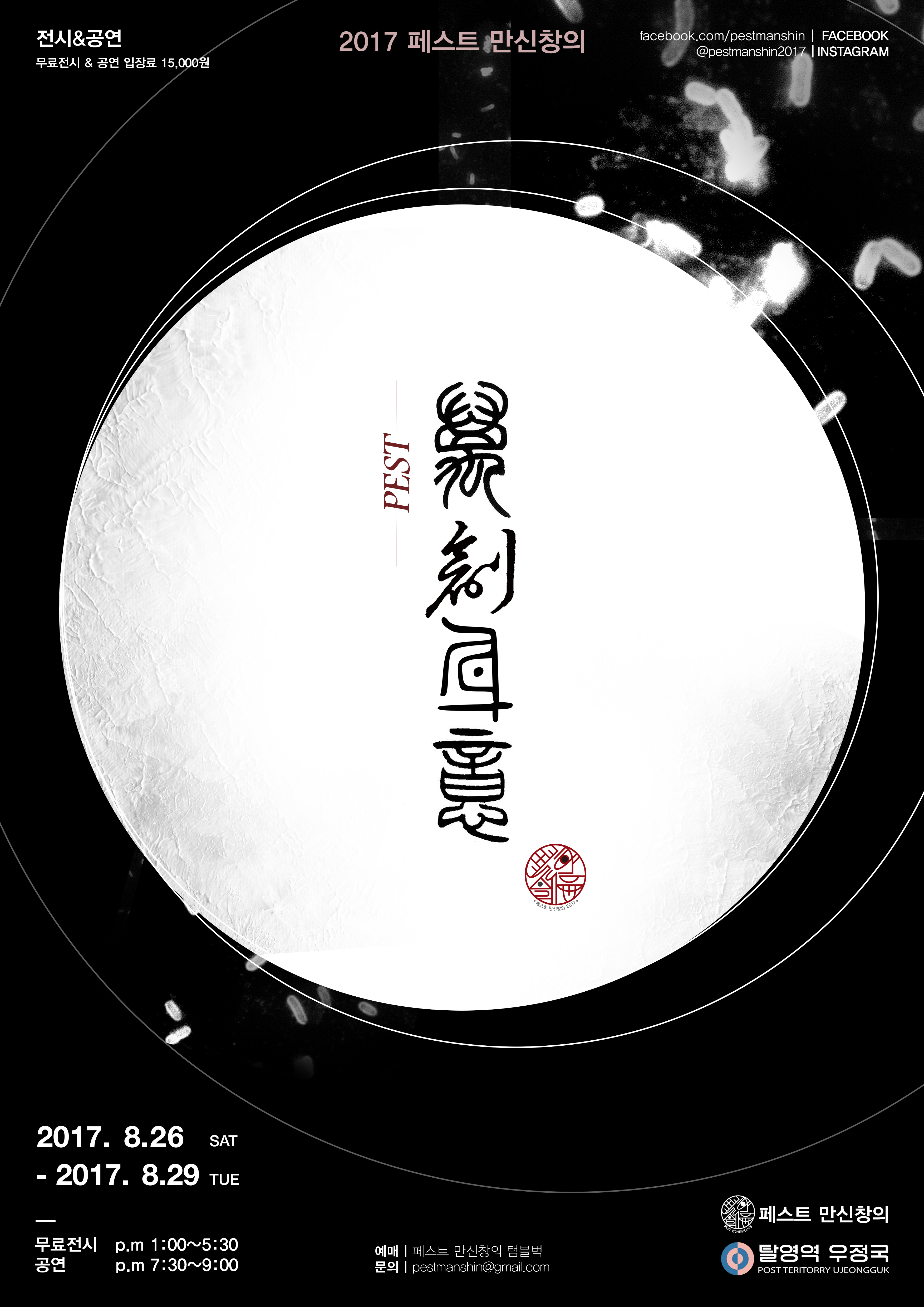 페스트 만신창의 (PEST 滿身創意) 2017