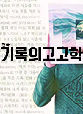 #생활기록부 #체르노빌원전 / 연극 <기록의 고고학>