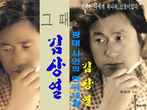 세상에 없는 공연예술 읽기 <김상열, 광대시인의 연극세계>