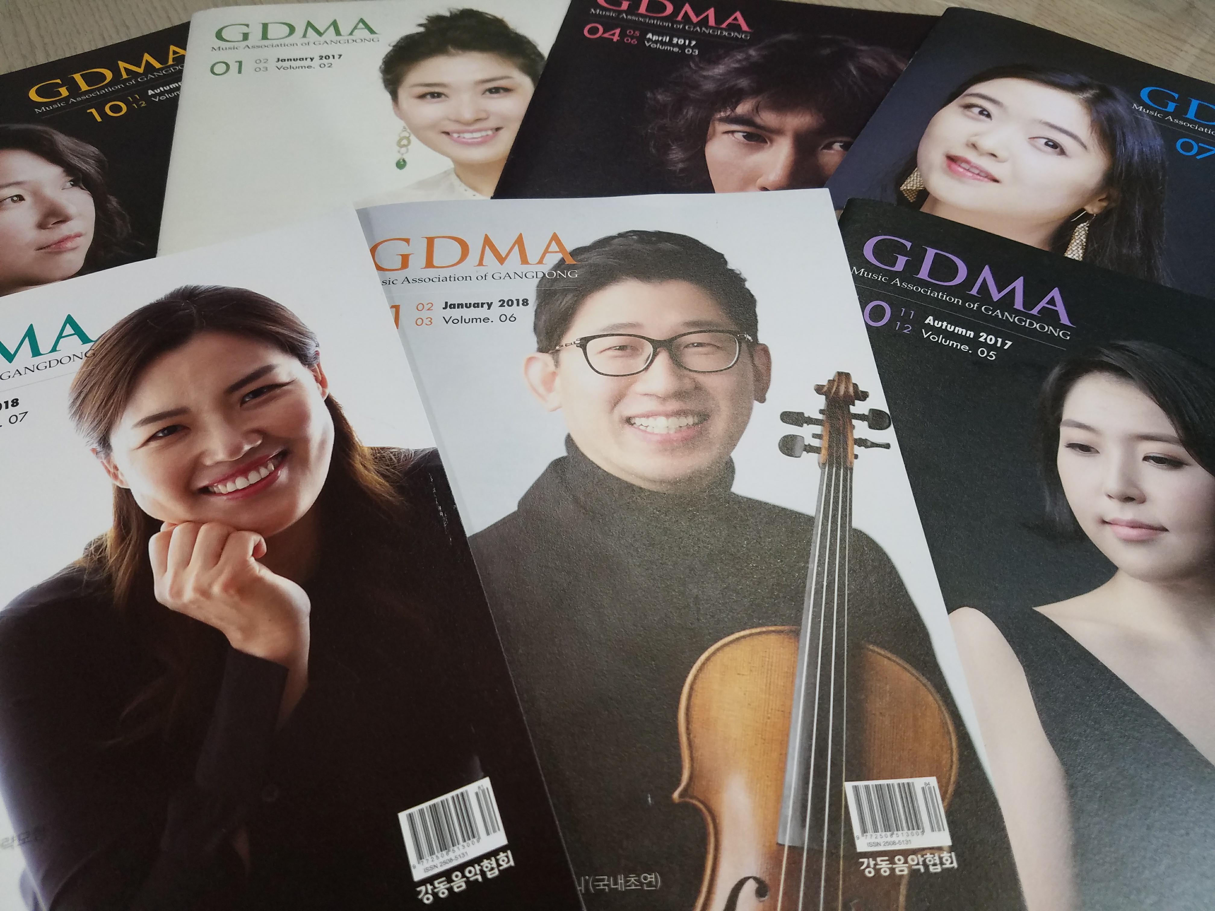 음악계간지 GDMA 발간사업 시즌2