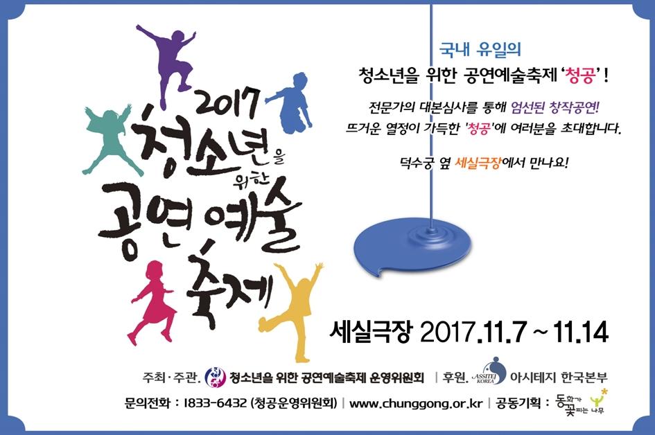 2017 청소년을 위한 공연예술축제