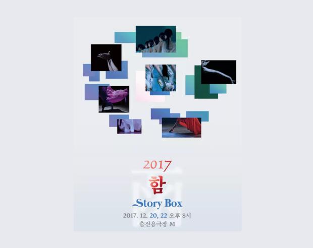 """2017 묵간 """"함(函)"""""""