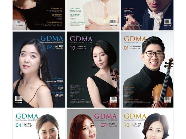 음악계간지 GDMA 발간사업 #11